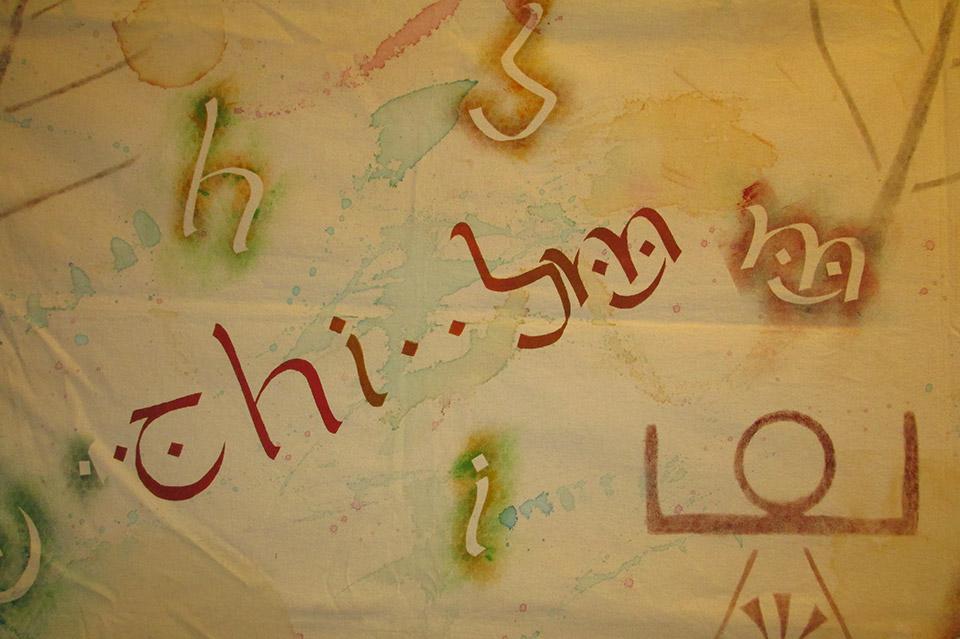 bando_N1--Ecritures-_-alphabets-2000-IMG_4455